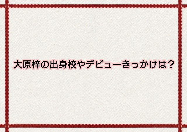 大原梓の画像 p1_11
