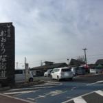道の駅おおとう桜街道に1億円トイレや温泉が?!施設情報を紹介!
