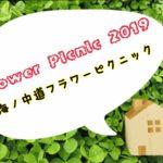 海の中道フラワーピクニック2019!無料入園日やイベント一覧!
