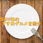 那珂川市のグルメを紹介!限定ランチや完全予約制のラーメン?!