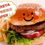 SUKEYA2号店が香椎駅前にOPEN!魅力や人気メニューは?