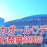 タカガールデーの始球式は岡田健史!開催日や鷹の祭典について紹介