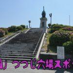 東公園(福岡)つつじ穴場スポット!銅像や周辺グルメを紹介!
