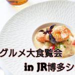 【博多駅】A級グルメ大食覧会2019!開催日や出店店舗は?