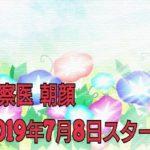 監察医朝顔/検事役は山本未來!出演作を紹介!演技力や評判は?