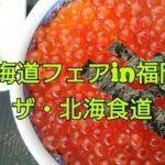 北海道フェアin福岡の390円で食べれる方法やメニューは?