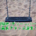 響灘緑地(グリーンパーク)ギネスに挑戦?世界最長ブランコ誕生!