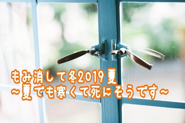 もみ消し て 冬 スペシャル ドラマ