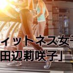 田辺莉咲子の元カレや性格は?!パルクールや所属ジムも紹介!