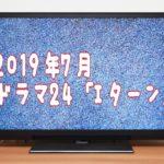 Iターン古田新太とムロツヨシがW主演!原作やあらすじを紹介!