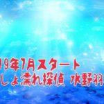 【びしょ濡れ探偵】ヤオアイニンも出演!キャストや主題歌に注目!