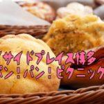 【福岡】パンパンピクニック2019開催!注目のベーカリーは?