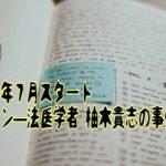 ドラマ【サイン】横山涼が熱狂ライブ!歌は上手い?演技や出演作も