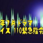 【ボイス110緊急指令室】ゲストは吉川愛と般若!見逃し配信は?