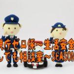 警視庁ゼロ係シーズン4あらすじとキャスト!KY刑事は小泉孝太郎