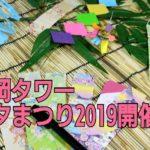 福岡タワーで七夕まつり2019!イルミネーションやお得な割引も
