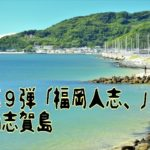 福岡人志が1年半ぶりに志賀島で復活!裏福岡人志・ロケハン旅も