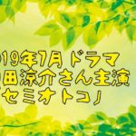 セミオトコのあらすじやキャスト相関図まとめ!7日間限定の恋?!
