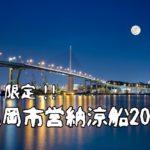 福岡市営納涼船2019の料金や予約方法!飲食物の持ち込みは?