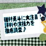 磯村勇斗は料理上手で甘えん坊?!デビューのきっかけや出演作は?