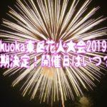 福岡東区花火大会2020延期決定!開催日は?周辺施設も紹介!