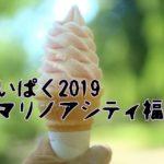 マリノアであいぱく2019初開催!九州初上陸のアイスや店舗も?