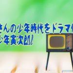 少年寅次郎の子役キャストまとめ!プロフィールや出演作を紹介!