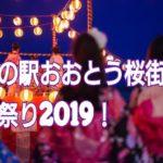 道の駅おおとう桜街道の夏祭り2019!スケジュールや駐車場は?