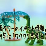 福岡タワーが恐竜王国に!料金や期間は?おすすめビュースポットも