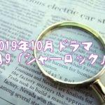 月9ドラマ/シャーロックあらすじとキャスト相関図!主題歌は?