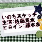 いのちスケッチ主演/佐藤寛太のデビューきっかけや学歴!評判は?