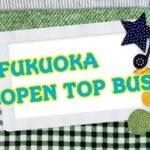 福岡オープントップバスの料金やコースは?予約方法や時刻表も紹介