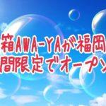 赤箱AWA-YAが期間限定オープン!コラボ商品や赤箱バスを紹介