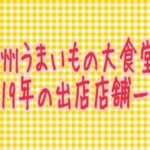 九州うまいもの大食堂2019!期間や開催場所は?出店店舗も紹介