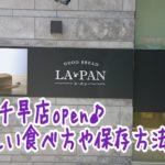 ラ・パン&トルチェ香椎千早店OPEN!営業時間やメニューは?