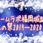 チームラボ福岡城跡/光の祭2019-2020!期間や入場料は?