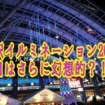 博多駅イルミネーション2019点灯時間や期間!雨の日もオススメ