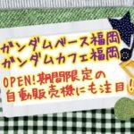ガンダムベース福岡の営業時間や限定品!カフェや自動販売機も?
