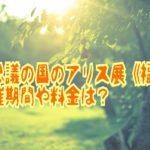 不思議の国のアリス展(福岡)/期間や料金は?リアル脱出ゲームも