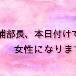 三浦部長、本日付けで女性になりますキャスト相関図や原作を紹介!
