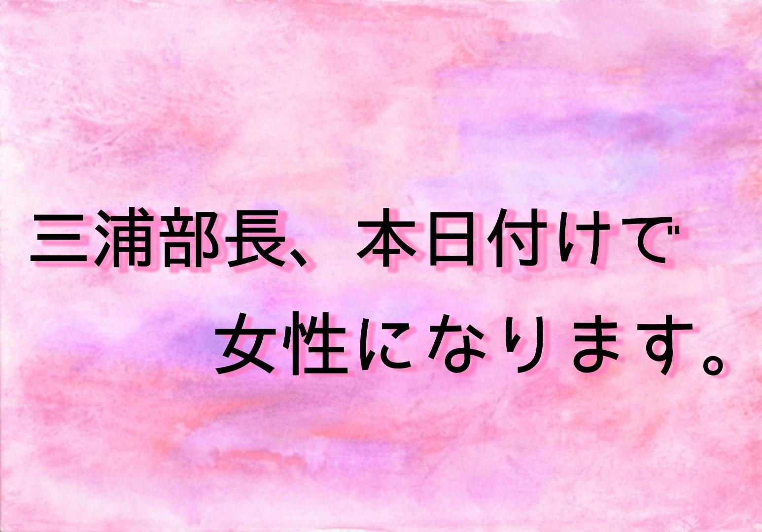 三浦部長本日付で女性になります全何話
