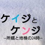 ケイジとケンジ亀ヶ谷徹(かめがやとおる)は西村元貴!出演作は?