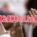 福岡/十日恵比須神社の正月大祭2020!日程や駐車場は?御朱印も