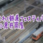 小倉井筒屋/わくわく鉄道フェスティバルの期間や料金!駐車場は?