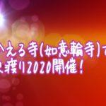 かえる寺(如意輪寺)火渡り2020!開催日やアクセス方法は?