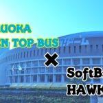 福岡オープントップバスとホークスがコラボ!開催日や予約方法は?