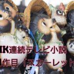 スカーレット学の彼女・熊谷芽ぐみは村崎真彩!朝ドラ出演5回目!