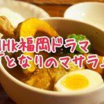 【となりのマサラ】キャストやあらすじネタバレ!主演は佐藤寛太!