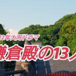 鎌倉殿の13人キャスト相関図一覧とあらすじネタバレ!随時更新