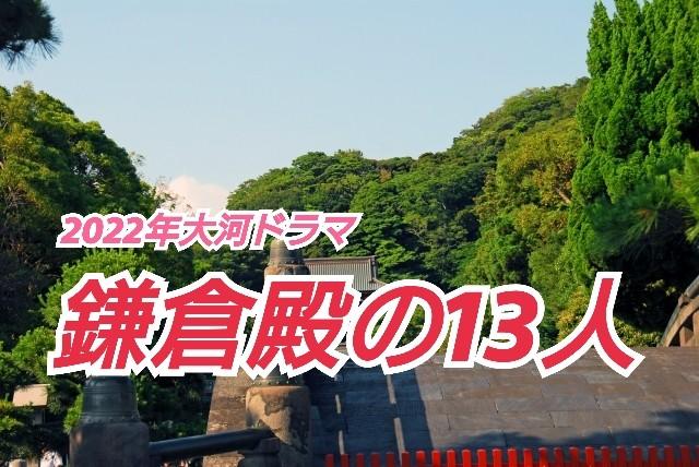 の 鎌倉 人 殿 13